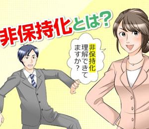 【制作実績】ソフトバンク・ペイメント・サービス株式会社様  title=