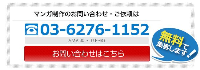 �}���K����̂��₢���킹�E���˗��� TEL03-6681-7276 ���₢���킹�t�H�[����