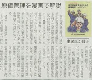 「日刊建設工業新聞」の1面に掲載されました