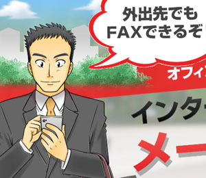 『eFax』(マンガLP)