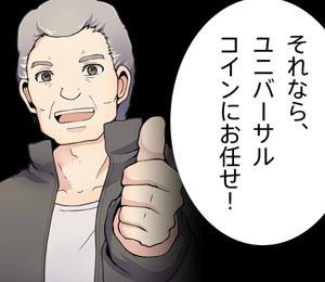 【制作実績】マンガ制作 株式会社ユニバーサルコインズ様