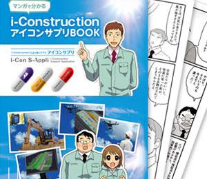 【制作実績】マンガ制作 福井コンピュータホールディングス株式会社様