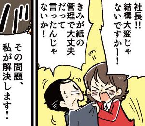 【制作実績】株式会社大塚商会様
