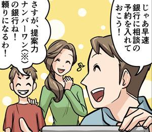 【制作実績】株式会社東京スター銀行様  title=